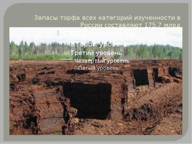 Запасы торфа всех категорий изученности в России составляют 175,7 млрд