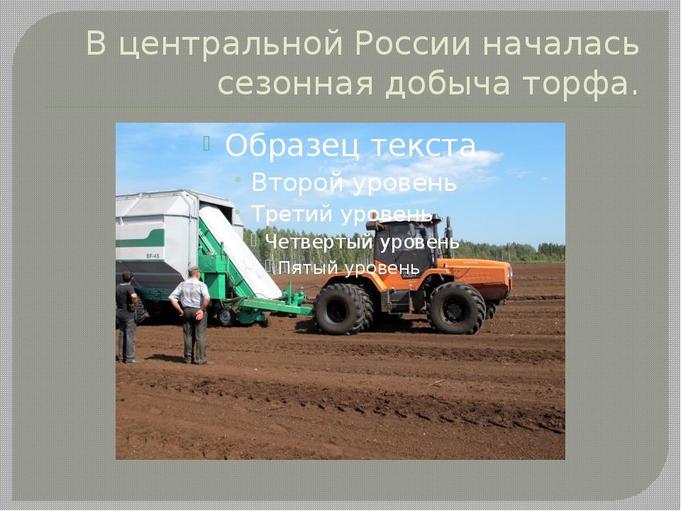 В центральной России началась сезонная добыча торфа.