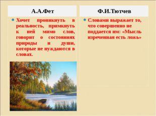 А.А.Фет Ф.И.Тютчев Хочет проникнуть в реальность, примкнуть к ней мимо слов,