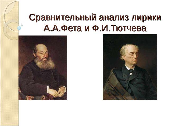 Сравнительный анализ лирики А.А.Фета и Ф.И.Тютчева