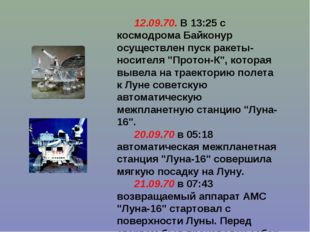 """. 12.09.70. В 13:25 с космодрома Байконур осуществлен пуск ракеты-носителя """""""