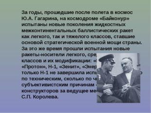 За годы, прошедшие после полета в космос Ю.А. Гагарина, на космодроме «Байкон