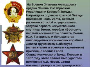 На Боевом Знамени космодрома ордена Ленина, Октябрьской Революции и Красной