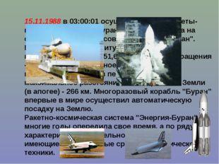 """15.11.1988 в 03:00:01 осуществлен пуск ракеты-носителя """"Энергия-Буран"""", котор"""