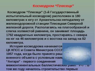 """Космодром """"Плесецк"""" Космодром """"Плесецк"""" (1-й Государственный испытательный"""
