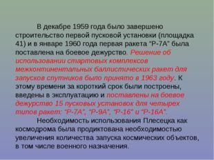 В декабре 1959 года было завершено строительство первой пусковой установки (