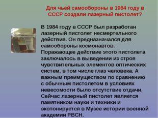 Для чьей самообороны в 1984 году в СССР создали лазерный пистолет? В 1984 год