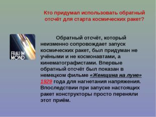 Кто придумал использовать обратный отсчёт для старта космических ракет? Обра