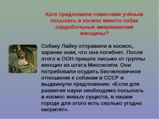 Кого предложили советским учёным посылать в космос вместо собак сердобольные