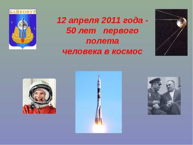 12 апреля 2011 года - 50 летпервого полета человека в космос