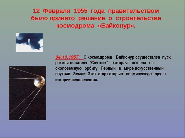 """04.10.1957. С космодрома Байконур осуществлен пуск ракеты-носителя """"Спутник"""",..."""