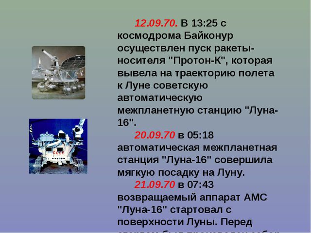 """. 12.09.70. В 13:25 с космодрома Байконур осуществлен пуск ракеты-носителя """"..."""
