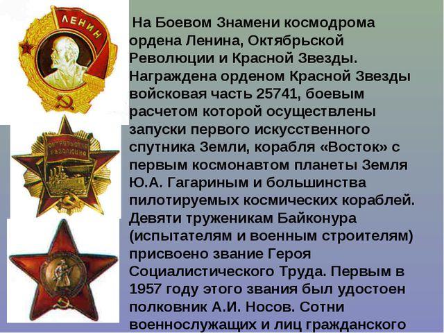 На Боевом Знамени космодрома ордена Ленина, Октябрьской Революции и Красной...