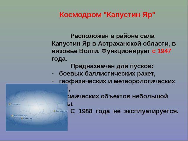 """Космодром """"Капустин Яр"""" Расположен в районе села Капустин Яр в Астраханской..."""