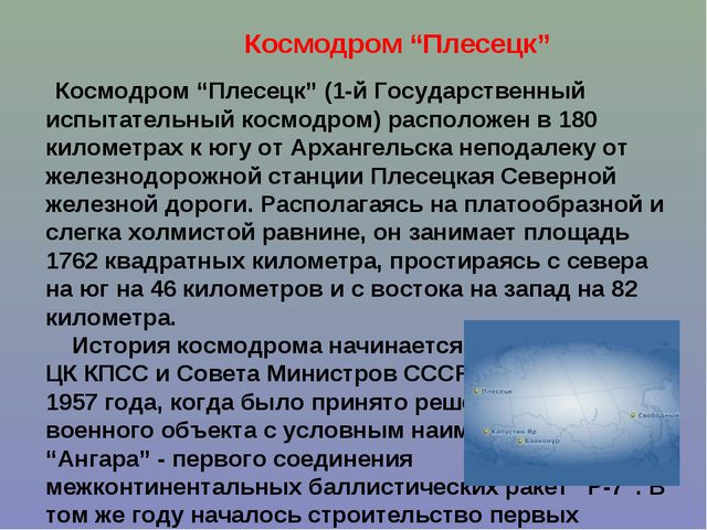 """Космодром """"Плесецк"""" Космодром """"Плесецк"""" (1-й Государственный испытательный..."""