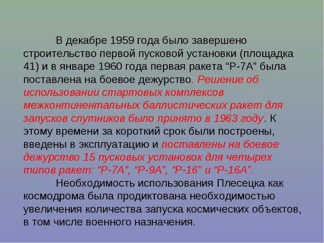 В декабре 1959 года было завершено строительство первой пусковой установки (...