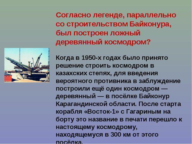 Согласно легенде, параллельно со строительством Байконура, был построен ложны...