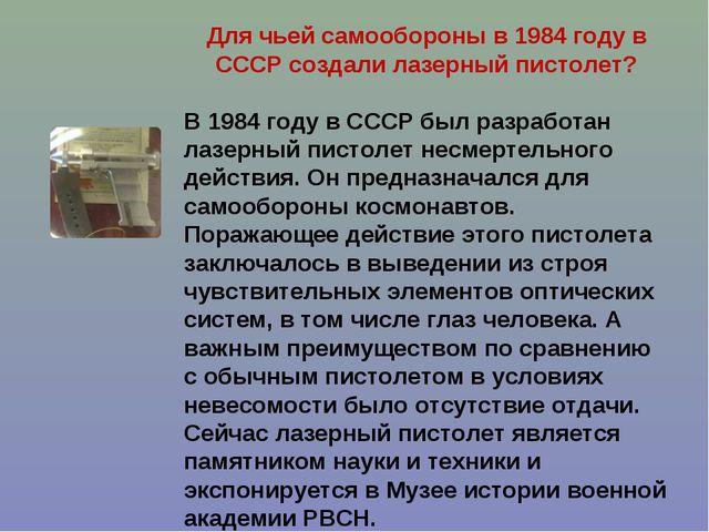 Для чьей самообороны в 1984 году в СССР создали лазерный пистолет? В 1984 год...