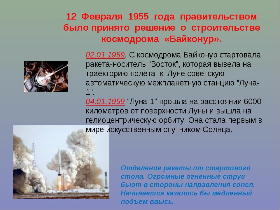 12 Февраля 1955 года правительством было принято решение о строительстве косм...