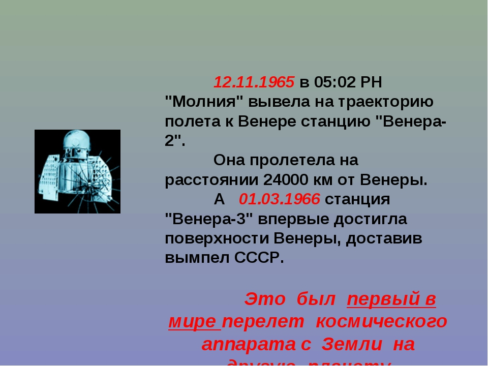 """12.11.1965 в 05:02 РН """"Молния"""" вывела на траекторию полета к Венере станцию..."""