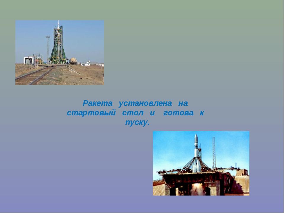 Ракета установлена на стартовый стол и готова к пуску.