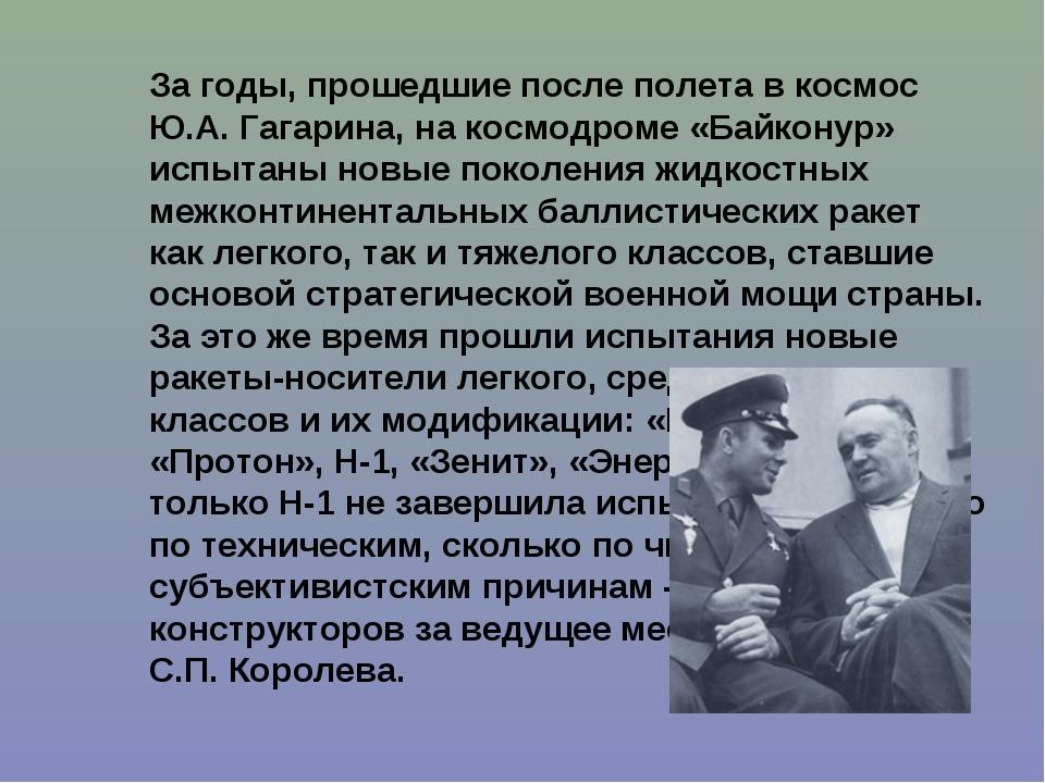 За годы, прошедшие после полета в космос Ю.А. Гагарина, на космодроме «Байкон...