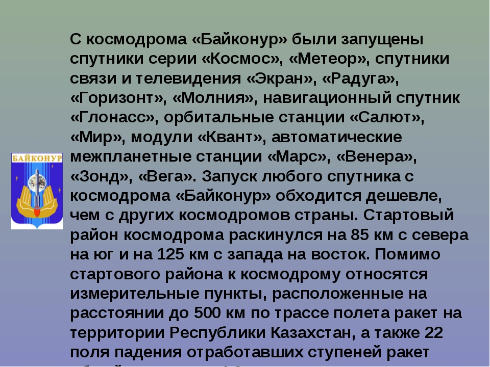 С космодрома «Байконур» были запущены спутники серии «Космос», «Метеор», спут...