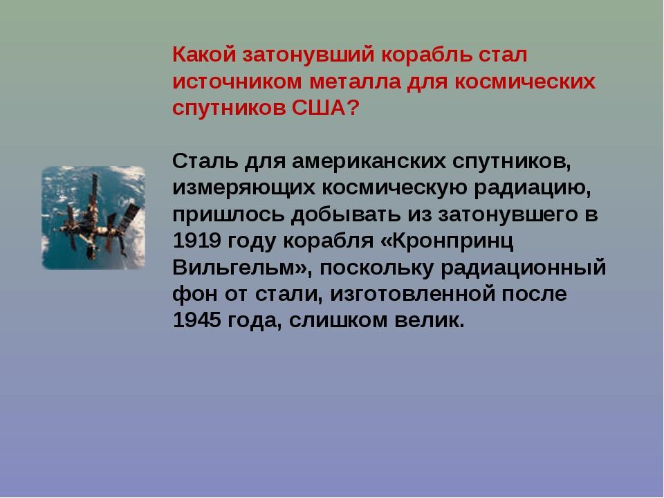 Какой затонувший корабль стал источником металла для космических спутников СШ...