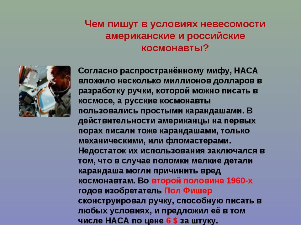 Чем пишут в условиях невесомости американские и российские космонавты? Соглас...