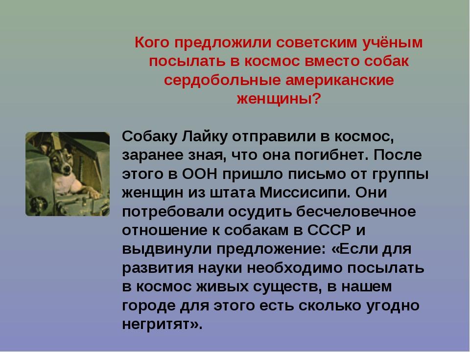 Кого предложили советским учёным посылать в космос вместо собак сердобольные...