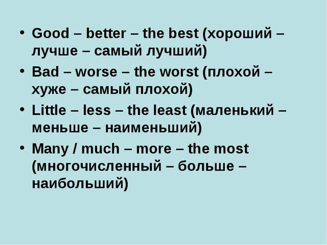 Good – better – the best (хороший – лучше – самый лучший) Bad – worse – the w...