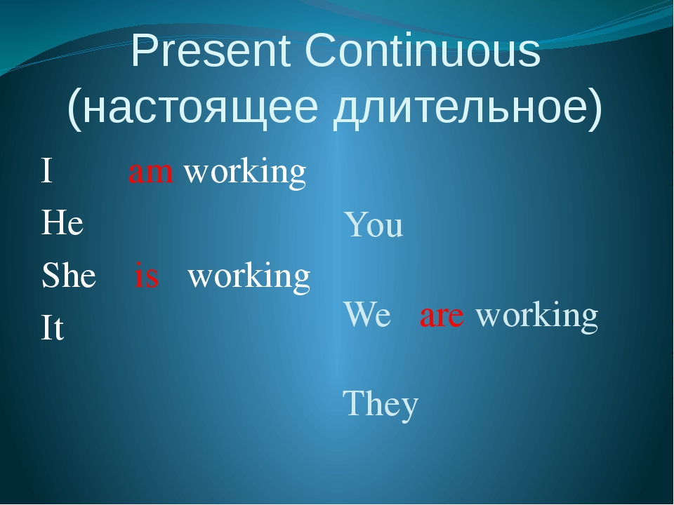 Present Continuous (настоящее длительное) I am working He She is working It Y...