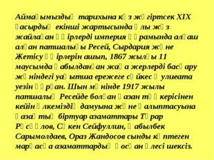 Аймағымыздың тарихына көз жүгіртсек ХІХ ғасырдың екінші жартысында Ұлы жүз жа