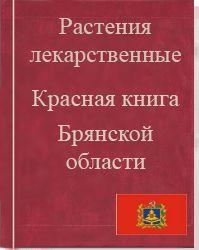 http://ozonit.ru/gif/kk/rasteniya_krasnoy_knigi_bryanskoi_oblasti.jpg