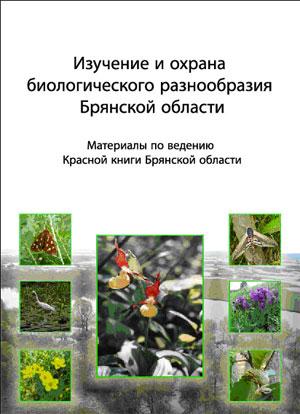 http://www2.binran.ru/rbo/publ/bryansk/bryansk2.jpg