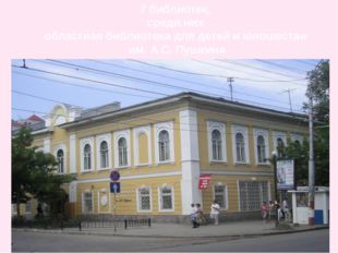 7 библиотек, среди них областная библиотека для детей и юношества им. А.С. Пу