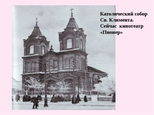 Католический собор Св. Климента. Сейчас кинотеатр «Пионер»