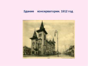 Здание консерватории. 1912 год.