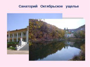 Санаторий Октябрьское ущелье