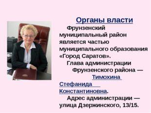 Органы власти Фрунзенский муниципальный район является частью муниципального