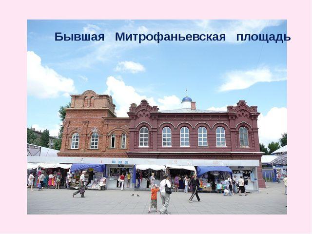 Бывшая Митрофаньевская площадь