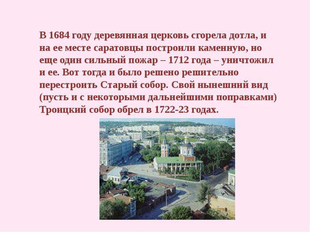 В 1684 году деревянная церковь сгорела дотла, и на ее месте саратовцы построи...