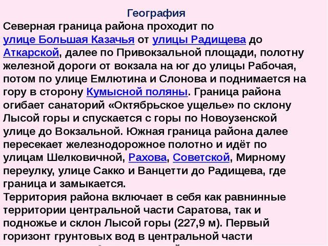 География Северная граница района проходит поулице Большая Казачьяотулицы...