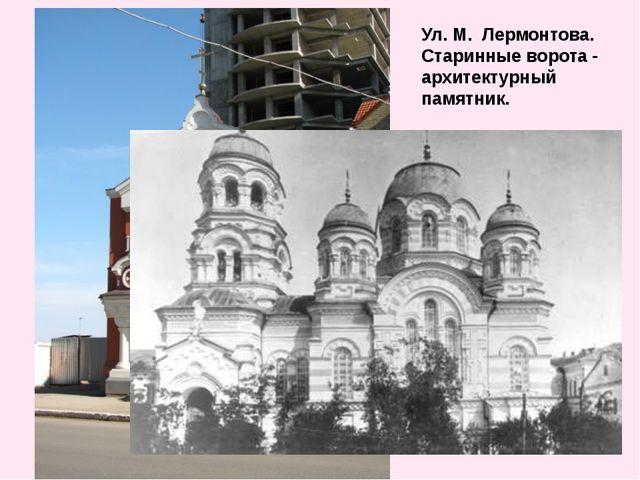 Ул. М. Лермонтова. Старинные ворота - архитектурный памятник.