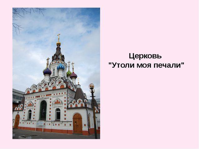 """Церковь """"Утоли моя печали"""""""