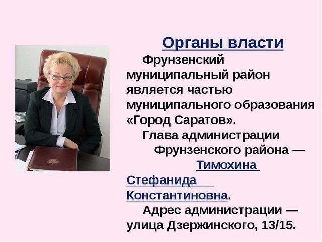 Органы власти Фрунзенский муниципальный район является частью муниципального...