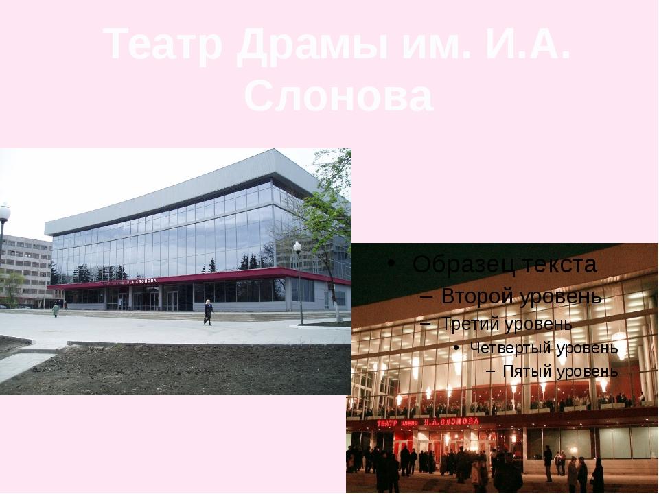 Театр Драмы им. И.А. Слонова
