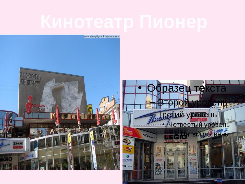 Кинотеатр Пионер