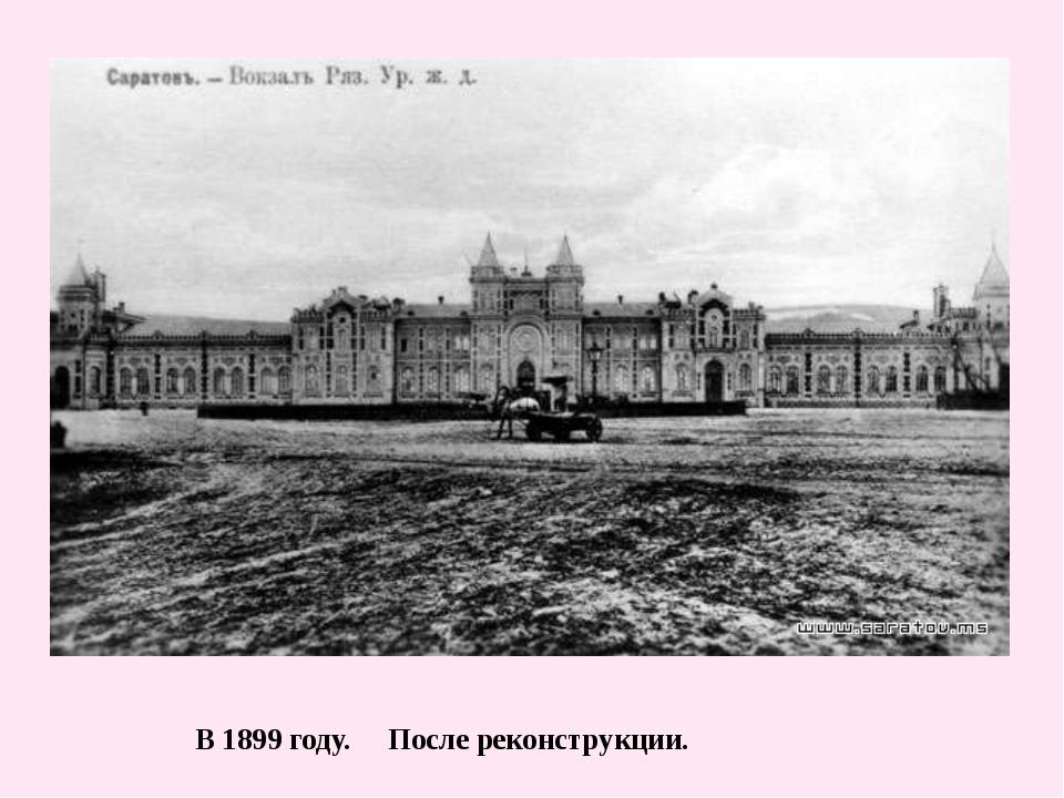 В 1899 году. После реконструкции.