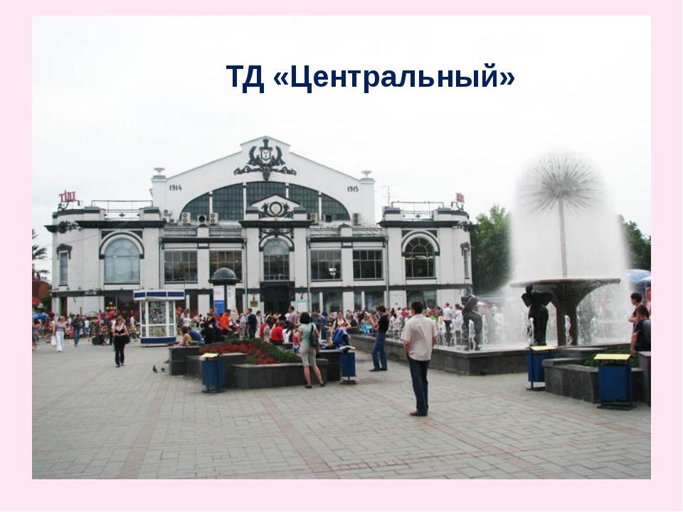 ТД «Центральный»